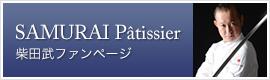 柴田武ファンページ