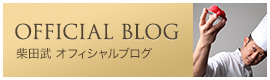 柴田武オフィシャルブログ