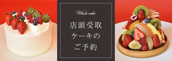 店頭受取ケーキのご予約